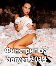 Финстрип за август 2014