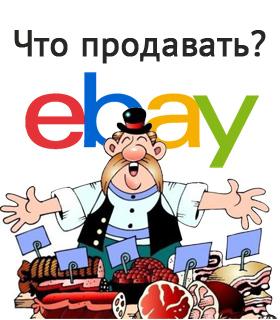Что продавать на Ebay