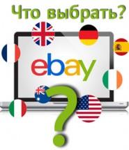 ebay площадки