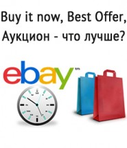 buy-it-now_9
