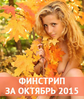 Финстрип октябрь