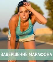 марафон по дорам