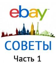 Советы ebay