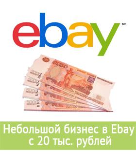 Ebay бизнес
